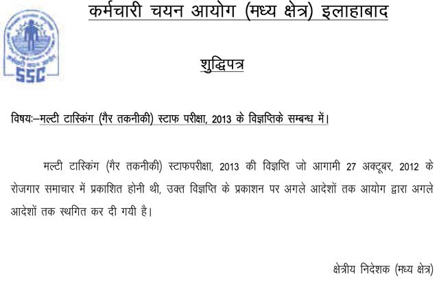 SSC MTS Multi Tasking Staff 2013 Notification Recruitment News